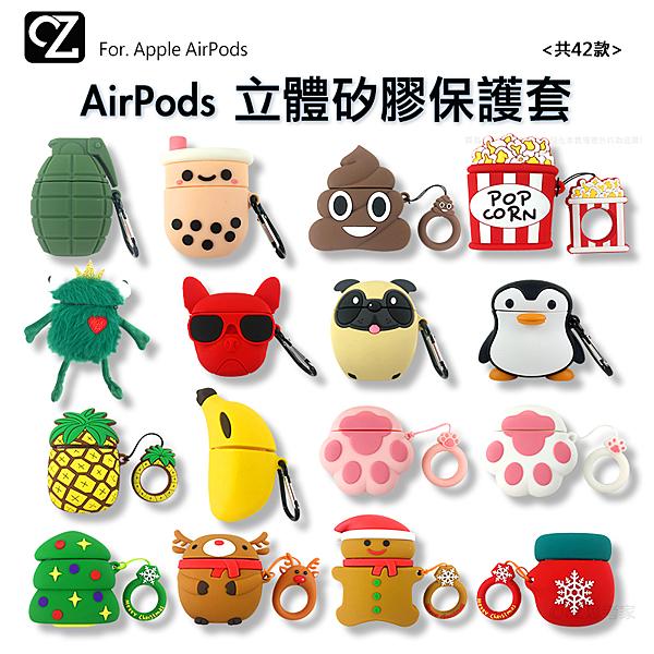 AirPods 2 1 立體造型 矽膠保護套 部分含掛勾 防塵套 防摔套 藍芽耳機盒保護套 apple藍牙盒保護套