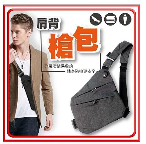 超輕 防盜槍包 胸包 斜背包 側背包 單肩包 包包 槍包 防盜背包