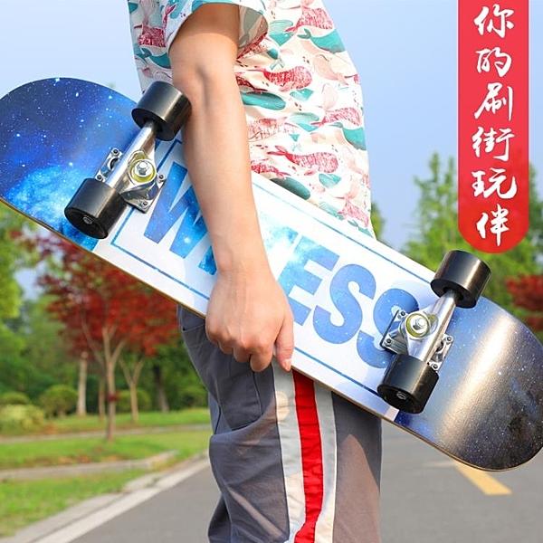 降價兩天 專業級入門雙翹四輪滑板青少年男女滑板車刷街初學者代步成人