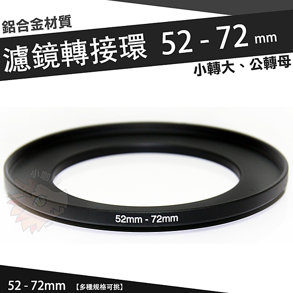 【小咖龍】 濾鏡轉接環 52mm - 72mm 鋁合金材質 52 - 72 mm 小轉大 轉接環 公-母 52轉72mm 保護鏡轉接環