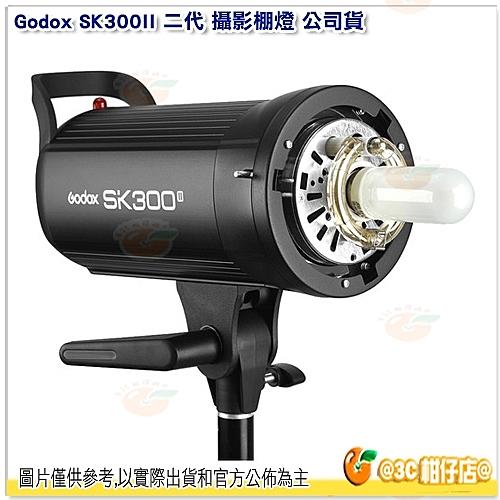 神牛 Godox SK300II 二代 攝影棚燈 公司貨 300W SK-300 閃光燈 外拍燈 商攝 攝影燈 造型燈