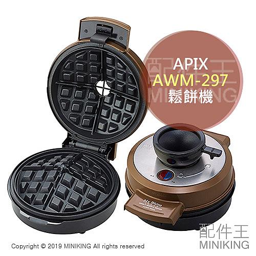 日本代購 空運 APIX AWM-297 鬆餅機 烤鬆餅 直徑18cm 圓形 附漏斗 防漏 方便收納設計