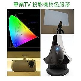 《名展影音》 Spyder 3 TV 專業TV 投影機校色服務