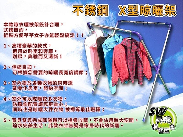 CC003 複合式不鏽鋼X型曬衣架 落地型收納曬衣架 伸縮晒衣架 免螺絲 送防風掛勾