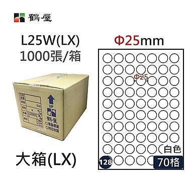 鶴屋#128 L25W(LX) 三用電腦標籤 70格 1000張/箱 白色/Φ25mm