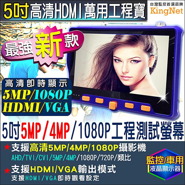 5吋工程寶 支援HDMI VGA影像 AHD/TVI/類比/1080P/720P 5MP 隨身螢幕 監視器 台灣安防