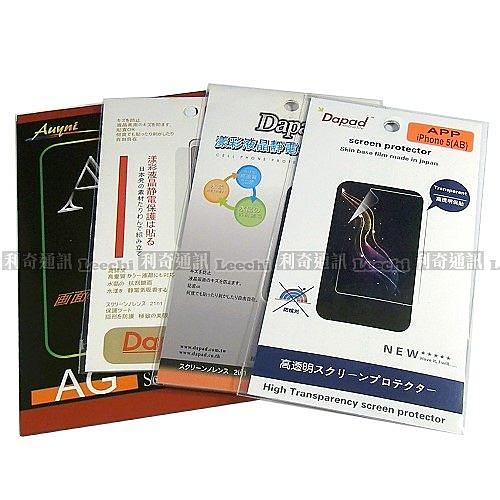 防指紋霧面螢幕保護貼 SONY Xperia E1 D2005