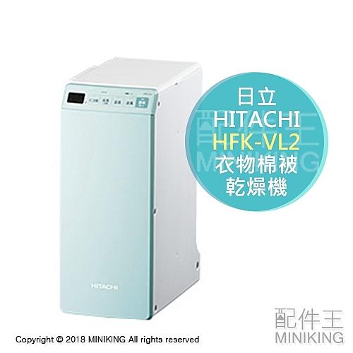 日本代購 空運 HITACHI 日立 HFK-VL2 衣物棉被 乾燥機 烘乾機 烘鞋機 烘被機 除濕 除蟎
