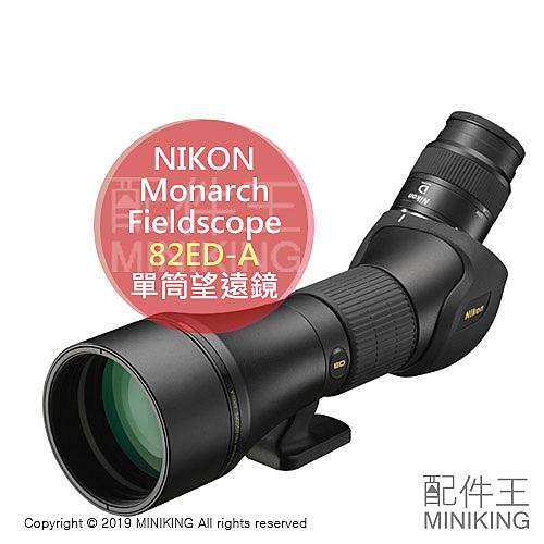 日本代購 空運 NIKON Monarch 82ED-A 單筒 望遠鏡 傾斜型 82mm ED鏡片 防水 賞鳥