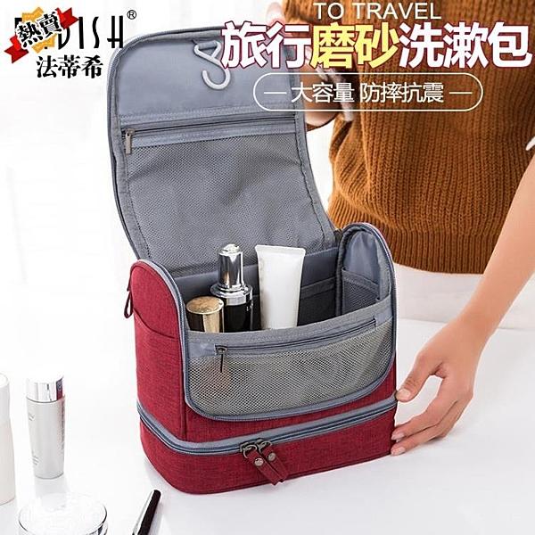 旅行收納包 磨砂洗漱包化妝包男女防水洗浴包出差便攜式化妝包 快速出貨