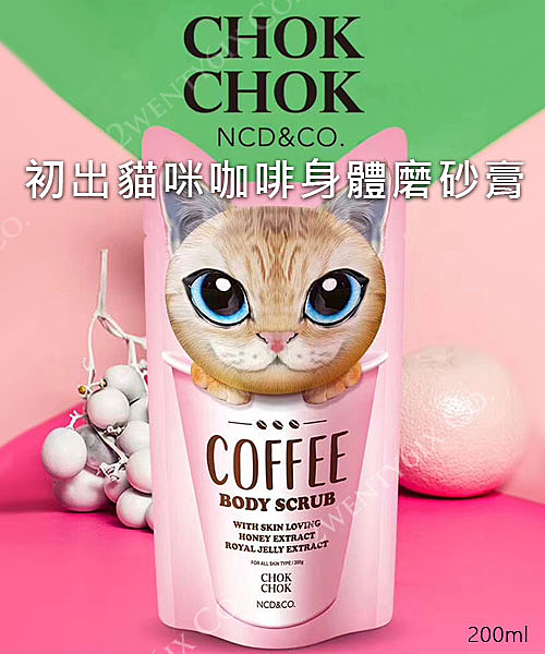 【2wenty6ix】★正韓 ★ CHOKCHOK 初出貓咪 咖啡身體磨砂膏 200ml