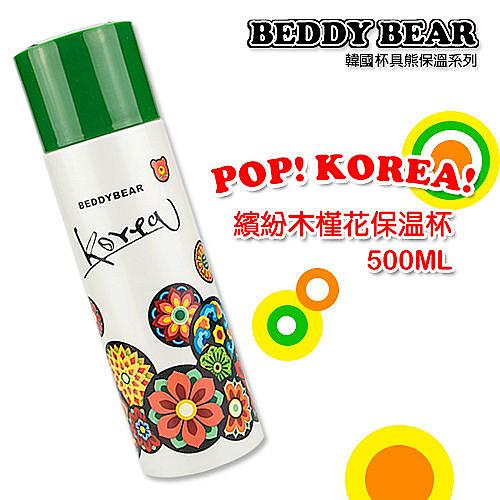 【BEDDY BEAR】韓國杯具熊 POP!KOREA!繽紛木槿花保溫杯(500ML)