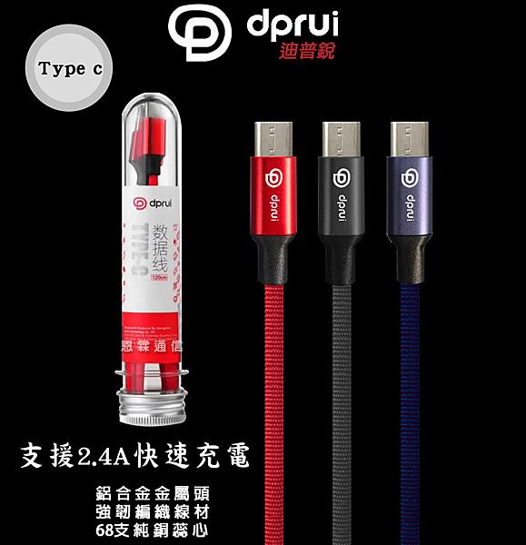 『迪普銳 Type C 尼龍充電線』LG Q6 Q7+ Q Stylus+ 傳輸線 100公分 2.4A快速充電