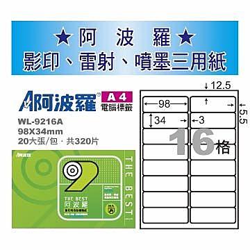 華麗牌 阿波羅WL-9216A彩色 影印用自黏標籤紙(20入/包)