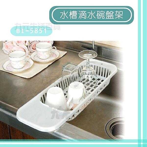 【九元生活百貨】翰庭 BI-5851 水槽滴水碗盤架 瀝水藍 餐具架 台灣製造