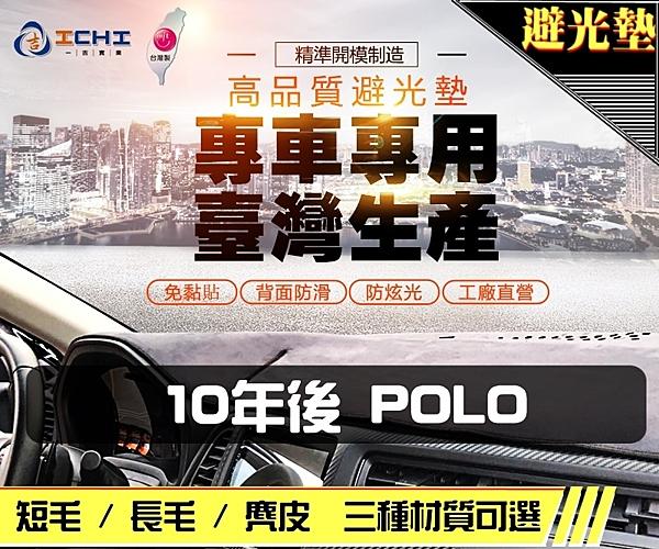 【麂皮】10年後 POLO 避光墊 / 台灣製、工廠直營 / polo避光墊 polo 避光墊 polo 麂皮 儀表墊