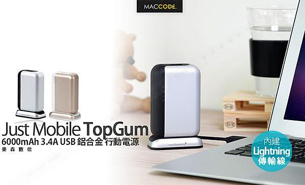 Just Mobile TopGum 6000mAh 3.4A USB 鋁合金 行動電源 內建傳輸線 公司貨