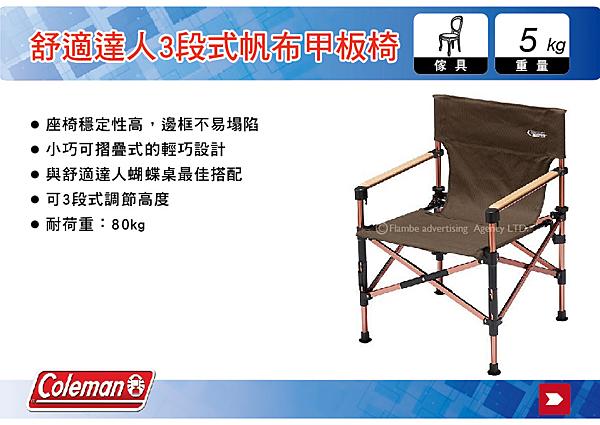 ||MyRack|| Coleman 舒適達人3段式帆布甲板椅 折疊椅 露營椅 休閒椅 釣魚 露營 CM-33138
