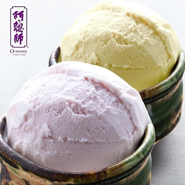阿聰師.大甲芋頭冰5入+金黃鳳梨冰5入/盒﹍愛食網