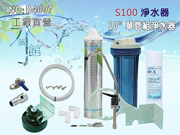 【水築館淨水】S-100濾心+10英吋單管2分透明濾殼+10英吋PP棉+淨水器配件(貨號D4007)