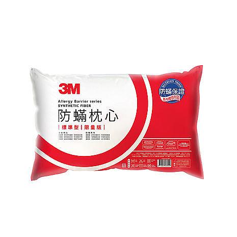 免運費 3M防蹣枕心-標準型限量版