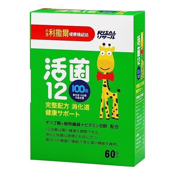 小兒利撒爾 活菌12 (60包入)