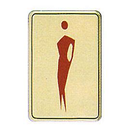 新潮指示標語系列  CS銅牌-女廁CS-130  / 個