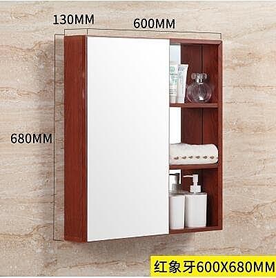 浴室鏡櫃太空鋁鏡箱掛牆式洗手衛生間廁所鏡子【紅像牙色鏡櫃 60公分】