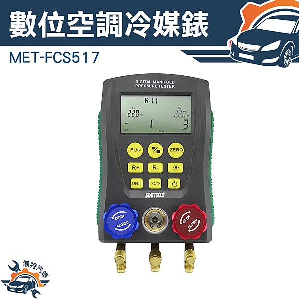 [儀特汽修]MET-FCS517  製冷測漏測試 測漏灌冷媒抽真空  數位空調冷媒錶