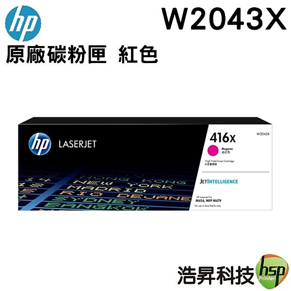 【預訂】HP 416X W2043X 紅色 高容量 原廠碳粉匣 適用M454 M479