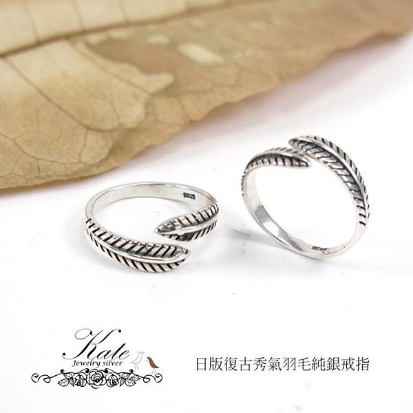 手作感羽毛純銀戒指 葉子 羽毛 異國民族風 厚實戒圈 活圍設計 925純銀戒指 KATE 銀飾