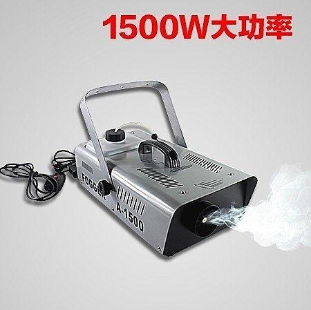 煙霧機1500W大功率 舞台光束特效噴煙機A1500 噴大廣度適用酒吧.舞廳.私人招待所氣氛燈 (僅宅配