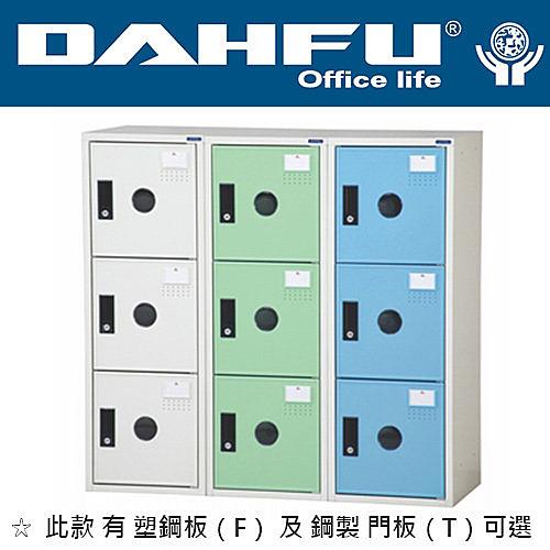 DAHFU 大富  KDF-205T   全鋼製門片多用途組合式置物櫃-W310xD350xH890(mm) / 個