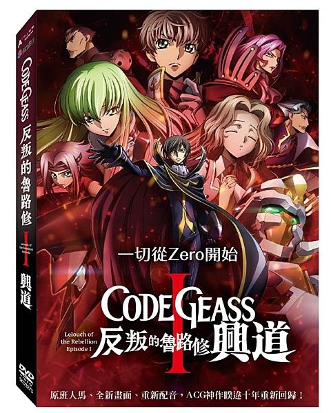 【停看聽音響唱片】【DVD】CODE GEASS反叛的魯路修 I 興道