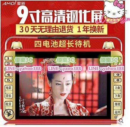 【3C】Amoi/夏新 S7老人唱戲看戲機多功能廣場舞視頻播放器小電視 MP4/