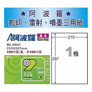 華麗牌 阿波羅WL-9601白  影印用自黏標籤紙 (A4~100張/盒)