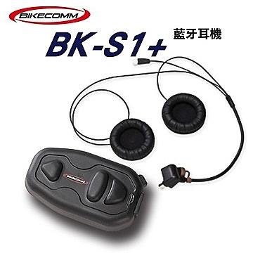 【BIKECOMM】騎士通 BK-S1 PLUS 機車 重機 高傳真喇叭音效 安全帽無線藍芽耳機(送鐵夾) 代替 V5s