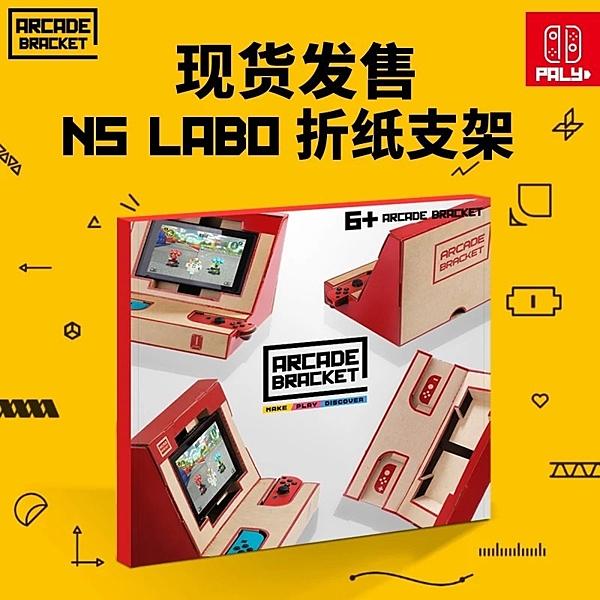 現貨中 Switch周邊 NS Labo 街機遊戲支架 DIY 折紙支架 Arcade Bracket【玩樂小熊】