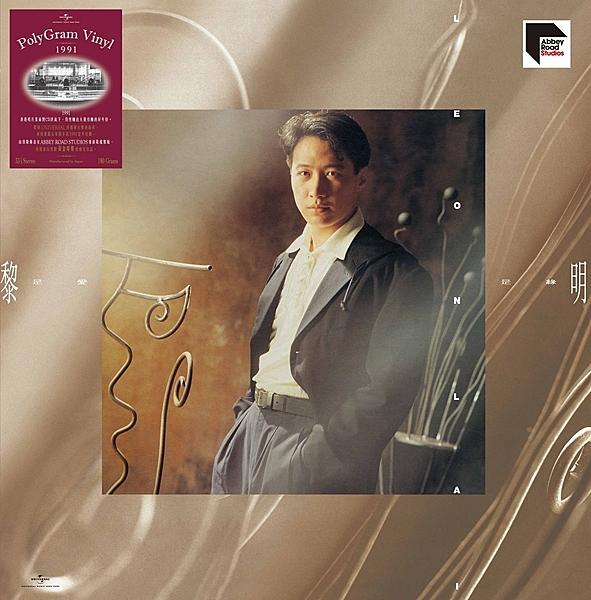 【停看聽音響唱片】【黑膠LP】黎明:是愛是緣