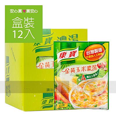 【康寶】金黃玉米濃湯64g,12包/盒,不添加防腐劑,平均單價35.42元