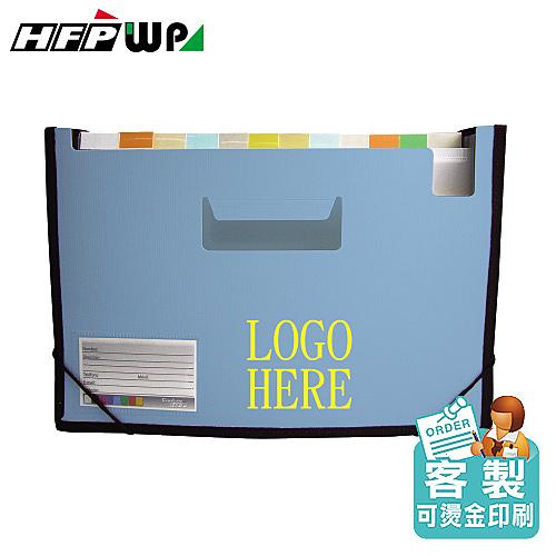 HFPWP 【客製化】12層可展開站立風琴夾+名片袋 版片加厚 PP F41295-SN-BR