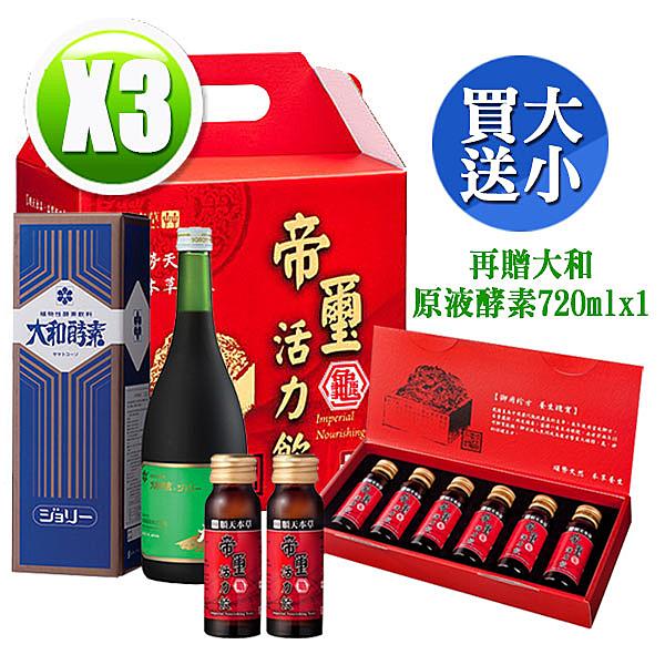 【買大送小】順天本草 帝璽活力飲禮盒(30入/盒)x3 送 帝璽活力飲禮盒+大和原液酵素