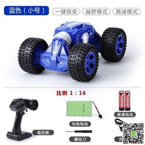 遙控車 兒童變形汽車越野超大號攀爬無線遙控車可充電四驅漂移車男孩玩具  全館免運