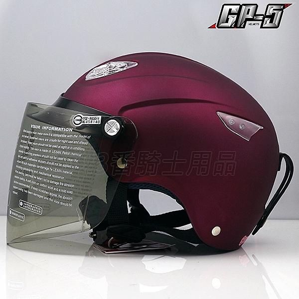 GP5 雪帽 23番 GP-5 A033 033 素色 消光紫紅  附鏡片 半罩 安全帽 內襯可拆 空氣導流系統