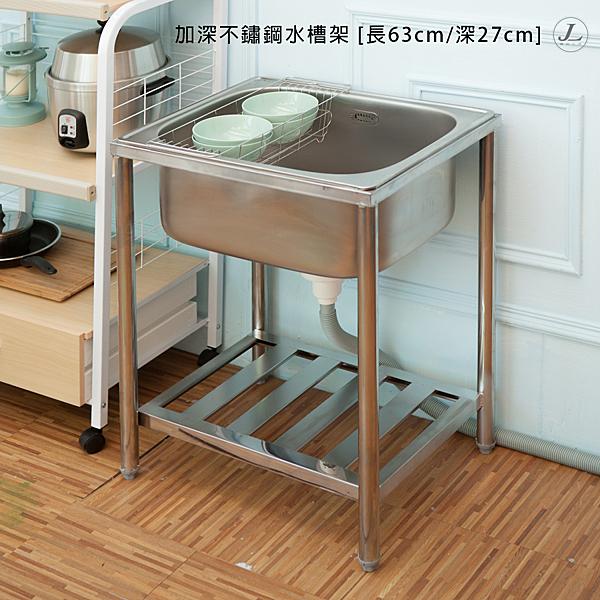 【JL精品工坊】加深不鏽鋼水槽架 [長63/深27cm]2尺限時$1740/流理台/洗衣槽/洗手台/集水槽/洗碗槽