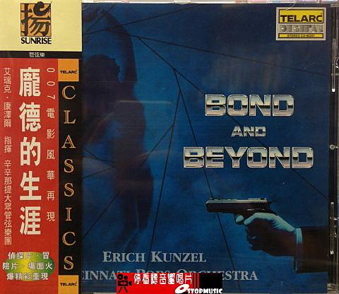 【停看聽音響唱片】【CD】龐德的生涯 Bond & Beyond