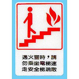 新潮指示標語系列  CH貼牌-遇火警時,請勿乘坐電梯速走安全梯疏散CH-807 / 個