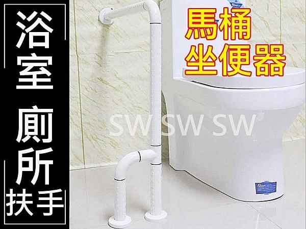IA045 馬桶 坐便器 安全扶手 ABS 牙白防滑 浴室扶手 廁所扶手 浴缸扶手防滑扶手 無障礙設施