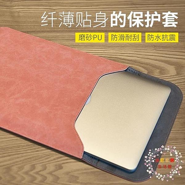 筆電包蘋果macbook電腦包mac12筆記本11保護air13.3皮套15寸【限時八折】