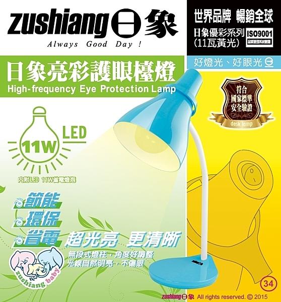 淘禮網 ZOEL-D11WL 日象亮彩護眼檯燈(黃光) (優彩系列)